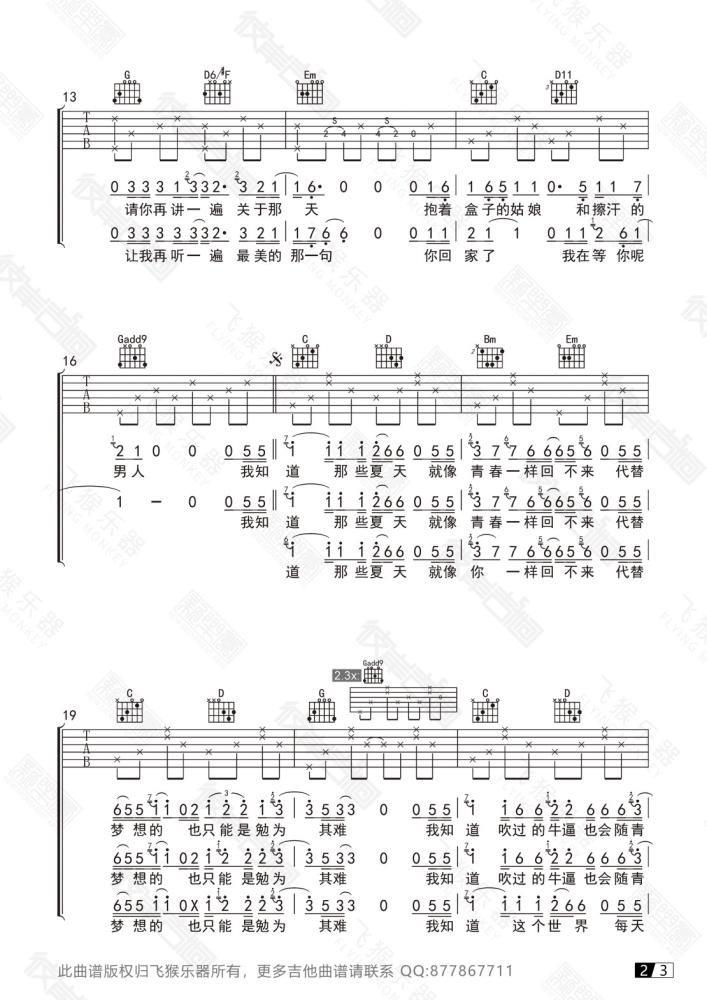 飞猴C调版 宋冬野《安河桥》吉他弹唱六线谱