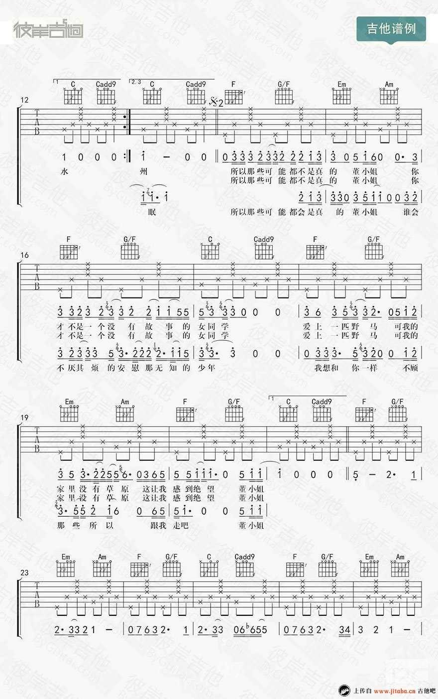 宋冬野董小姐吉他谱-C调简单版吉他弹唱谱