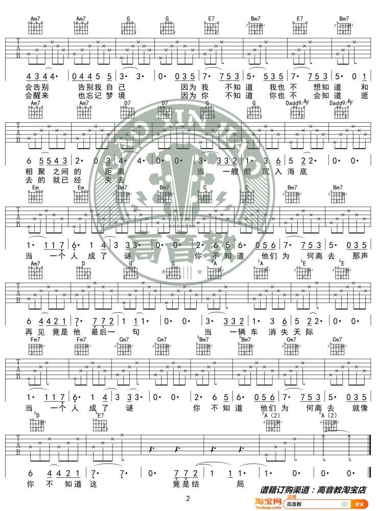 后会无期吉他谱 歌手邓紫棋G调入门版