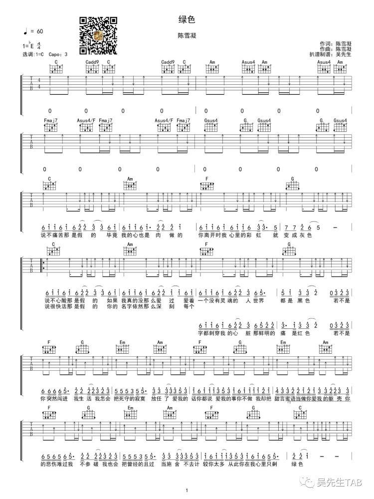 绿色C调入门版抖音热门吉他谱 陈雪凝弹唱版教学