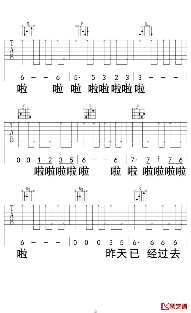 别知己吉他谱-海来阿木/阿呷拉古/曲比阿且歌词版图片谱