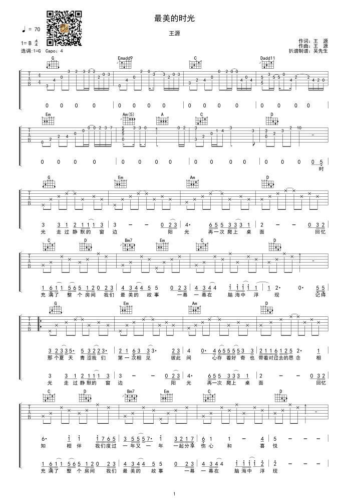 最美的时光吉他谱 王源G调指法吉他教学练习