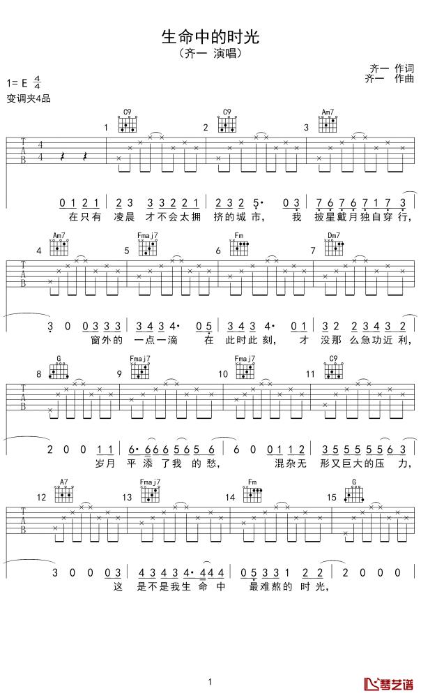 生命中的时光吉他谱-齐一