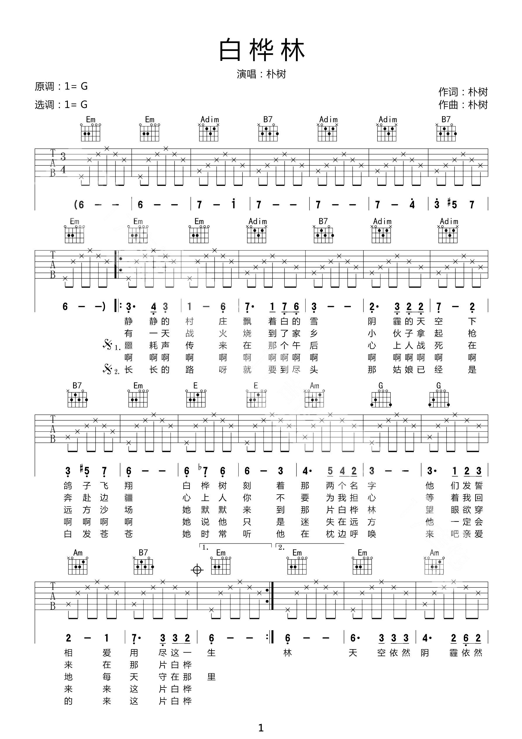 白桦林吉他谱-朴树G调吉他谱入门版教学