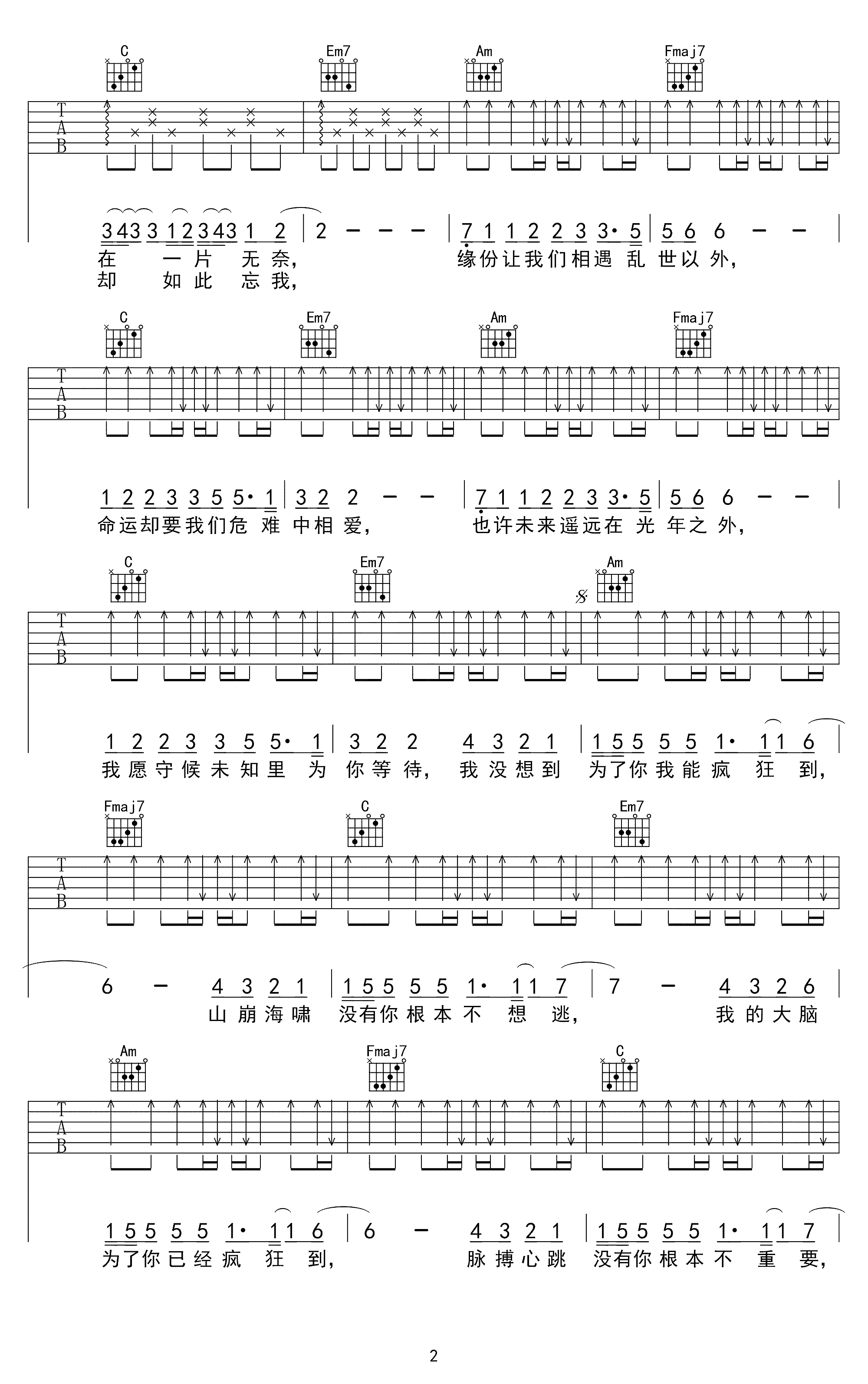 光年之外吉他谱-邓紫棋E调六线谱