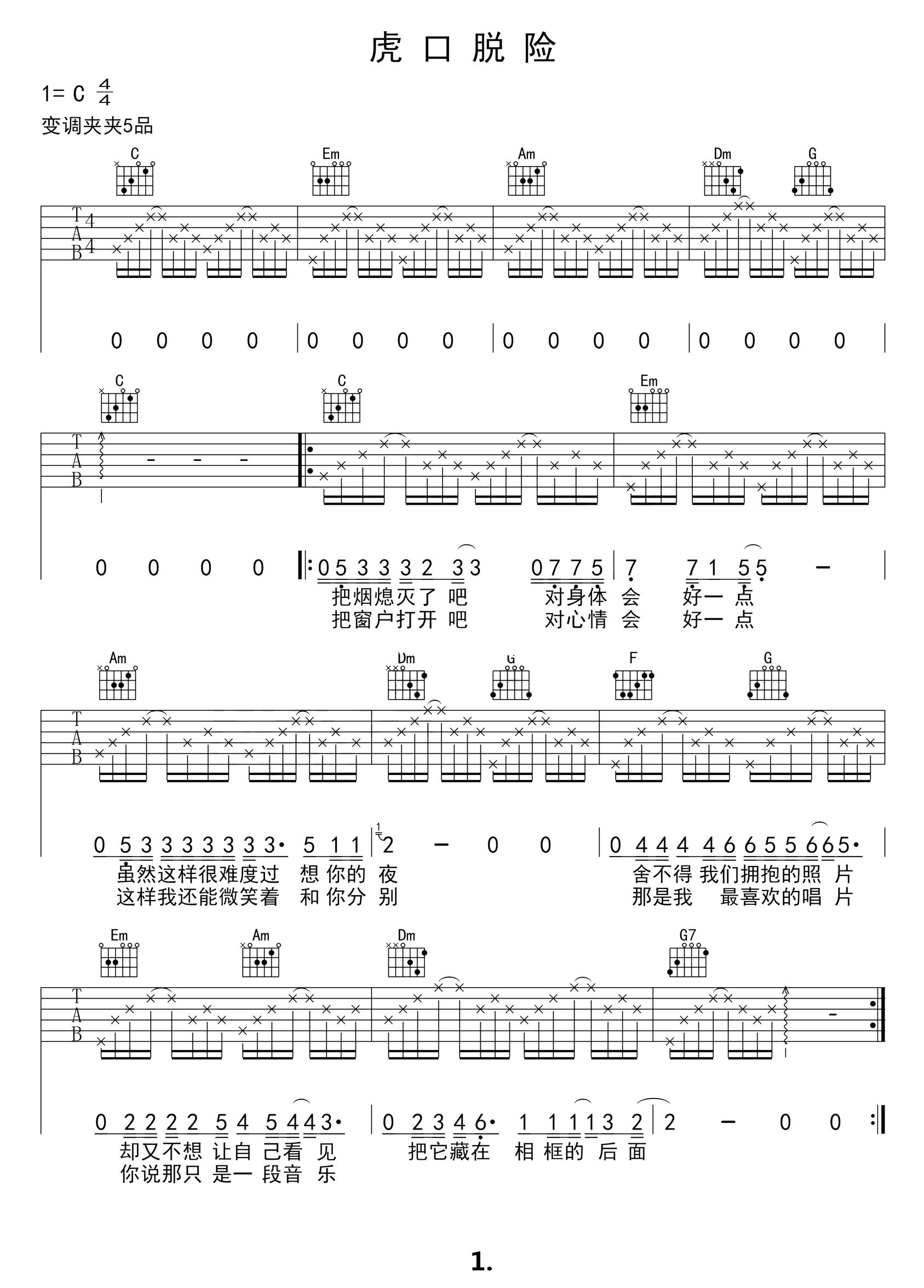 虎口脱险吉他谱-老狼C调吉他六线谱入门教学
