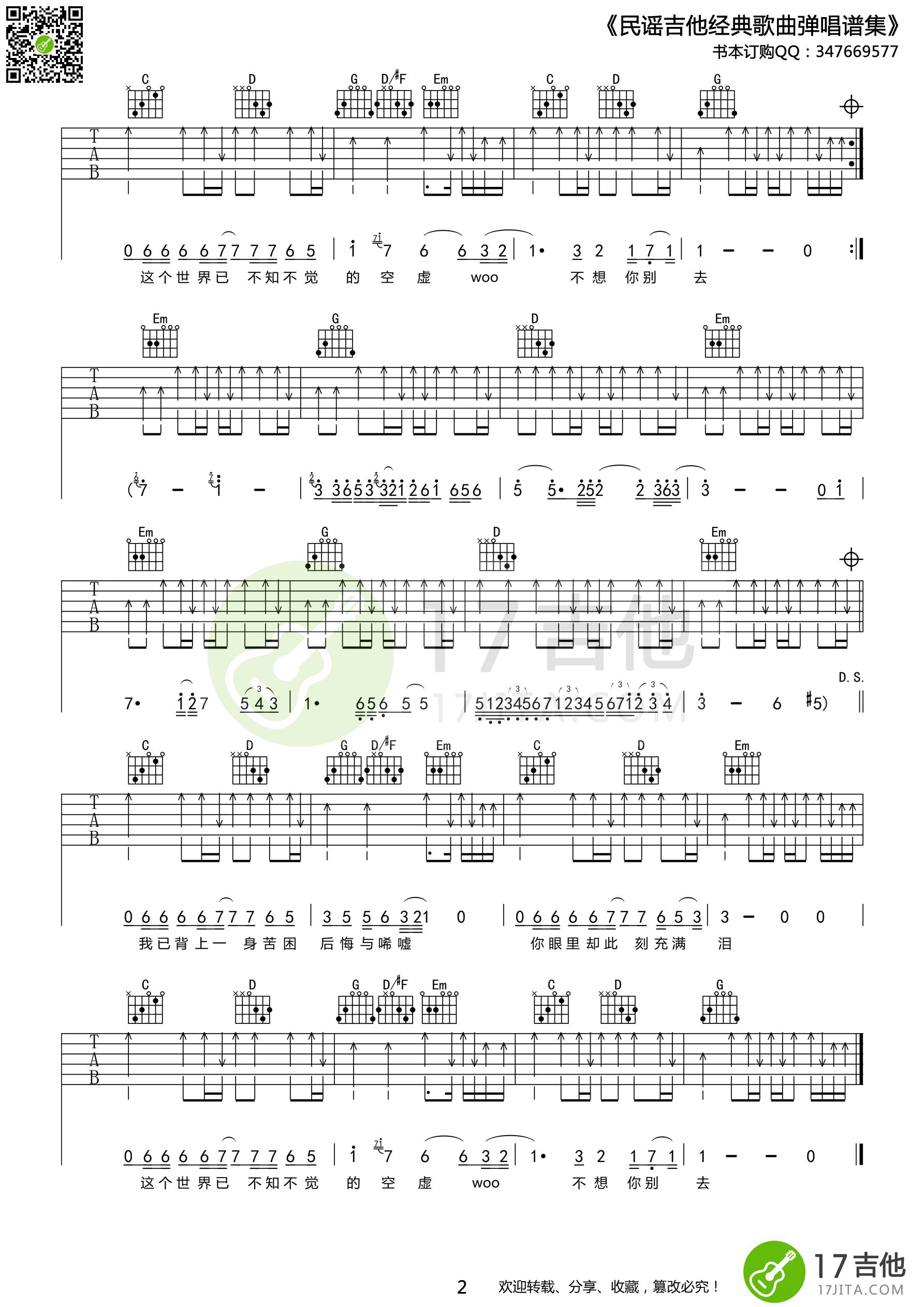 灰色轨迹吉他谱-Beyond民谣精选吉他谱