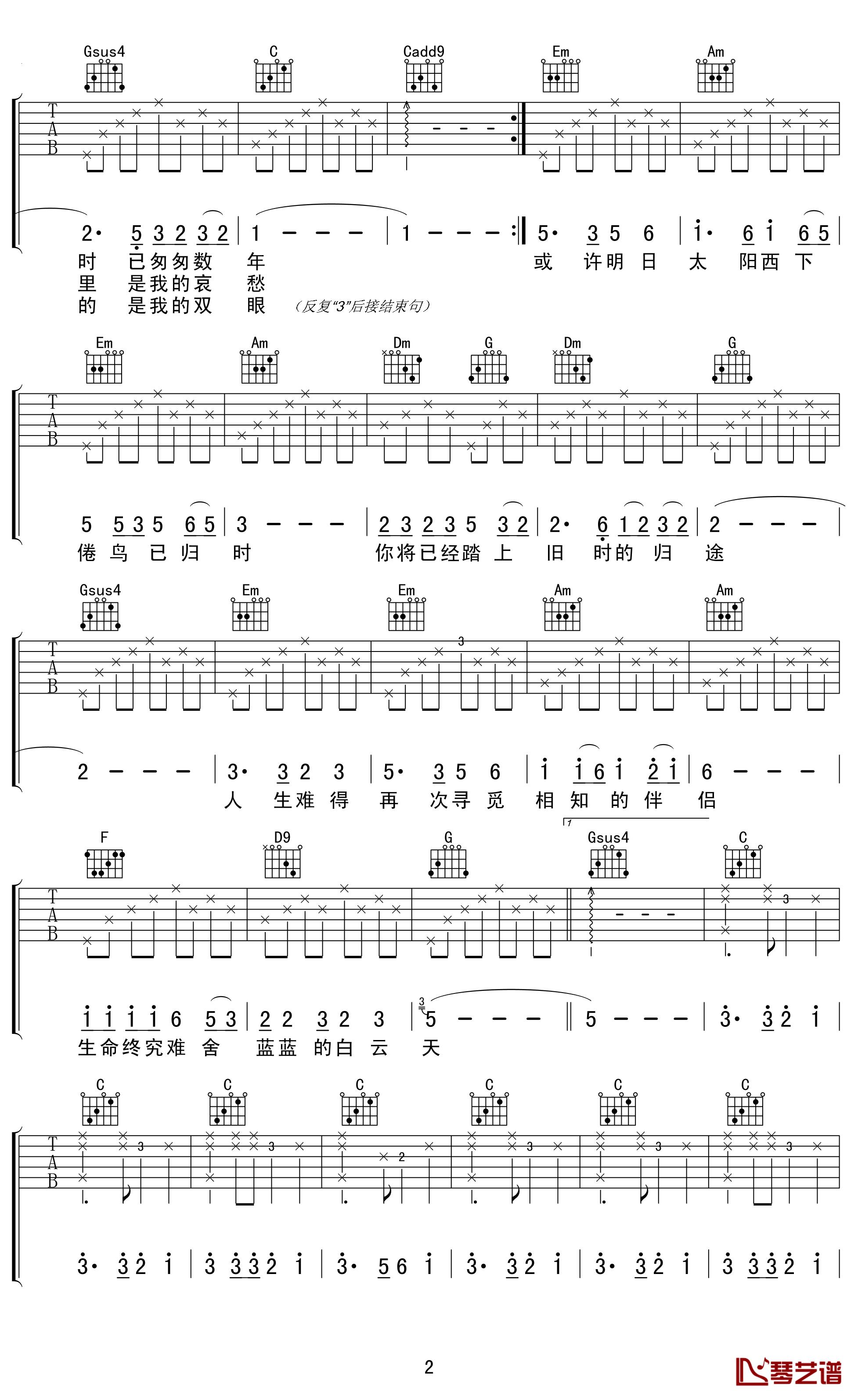 恋曲1990吉他谱-热门歌手罗大佑D调吉他教学谱
