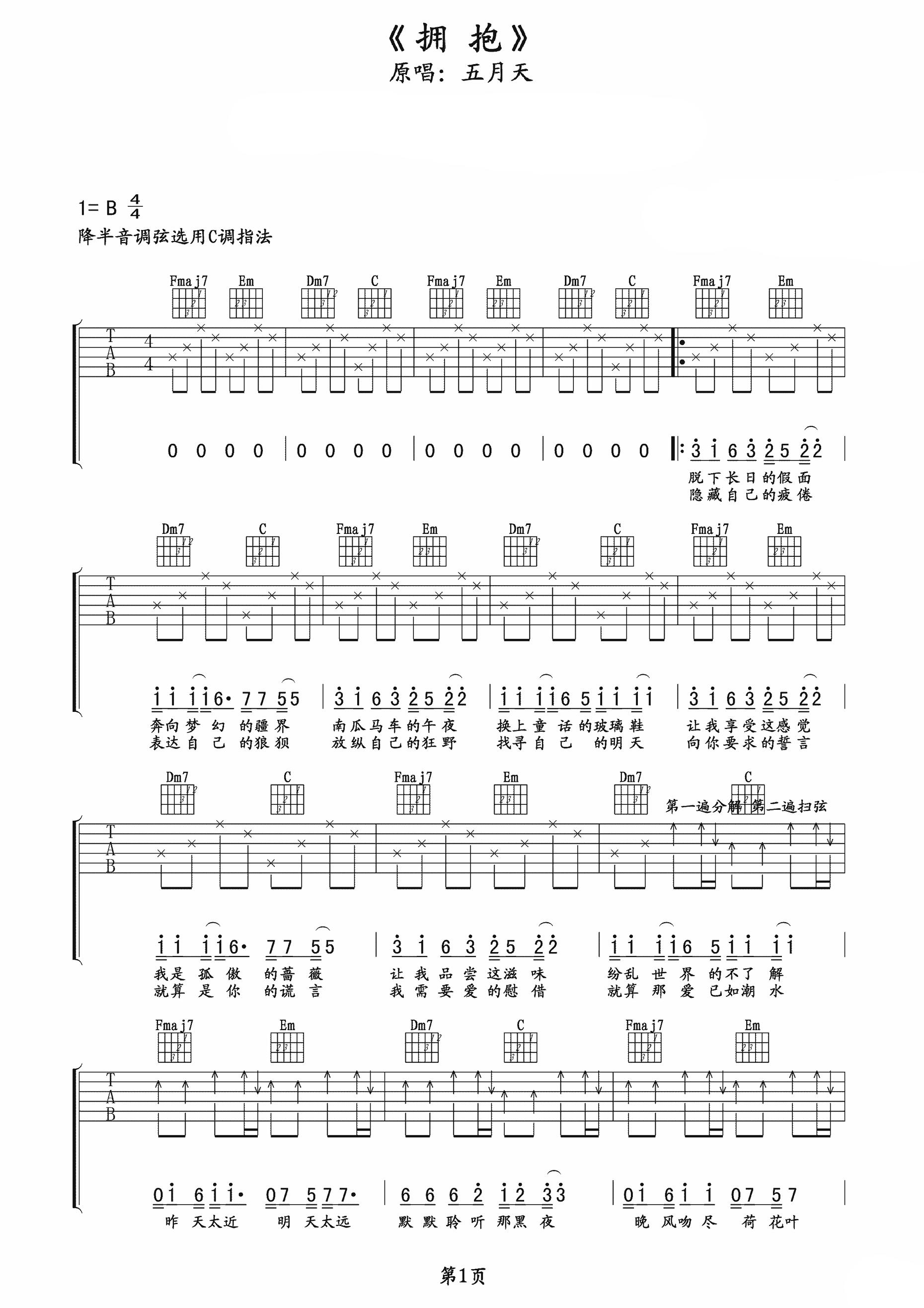 拥抱吉他谱-五月天