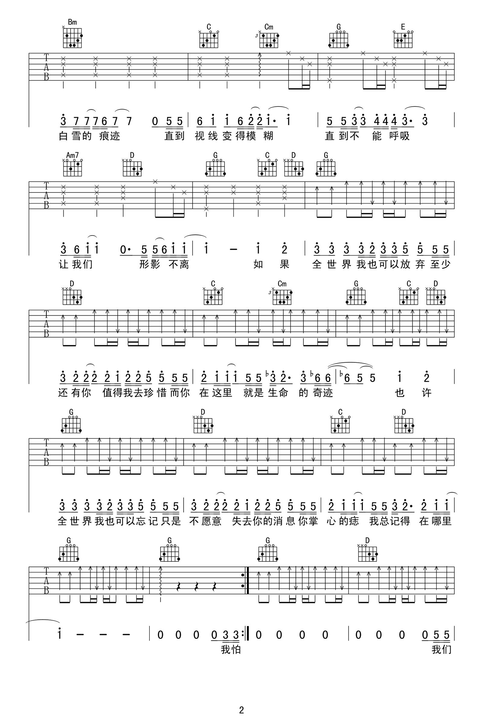 至少还有你吉他谱-林忆莲G调男生版六线谱