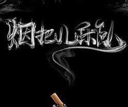 纸短情长尤克里里谱-烟把儿乐队C调尤克里里图片谱