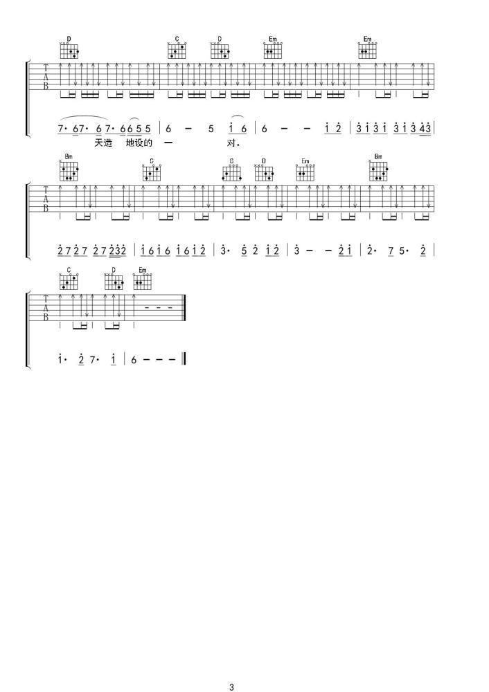 9420吉他谱-麦小兜-B调简单版弹唱六线谱