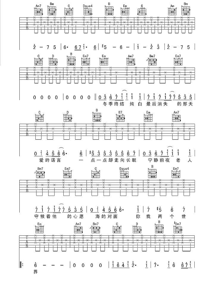 老人与海吉他谱-海鸣威B调吉他演唱曲谱
