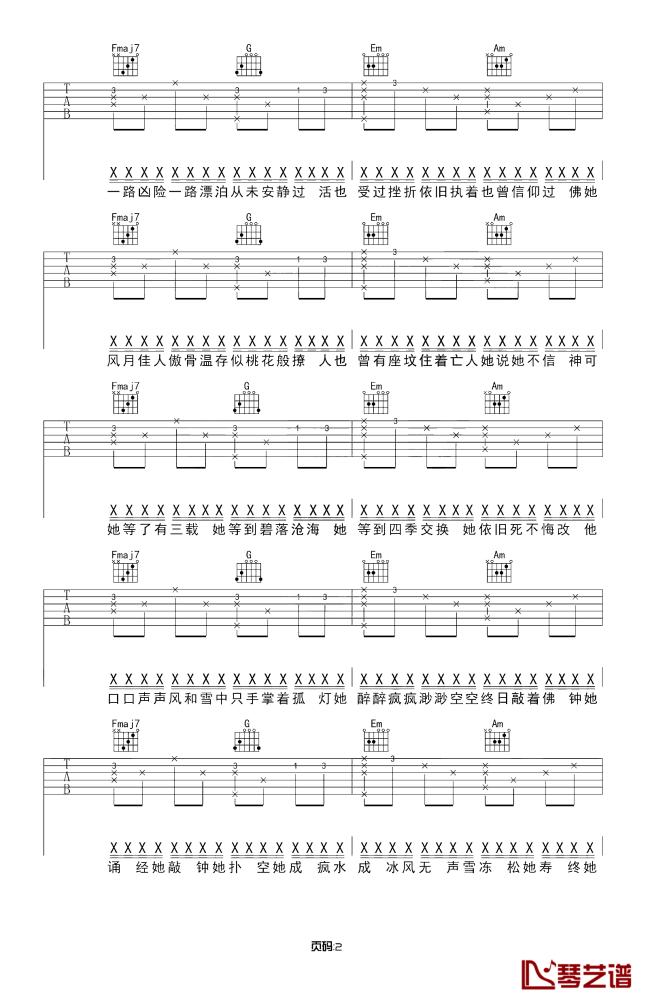 我的将军啊吉他谱-半阳C调和弦原版伴奏吉他弹唱谱