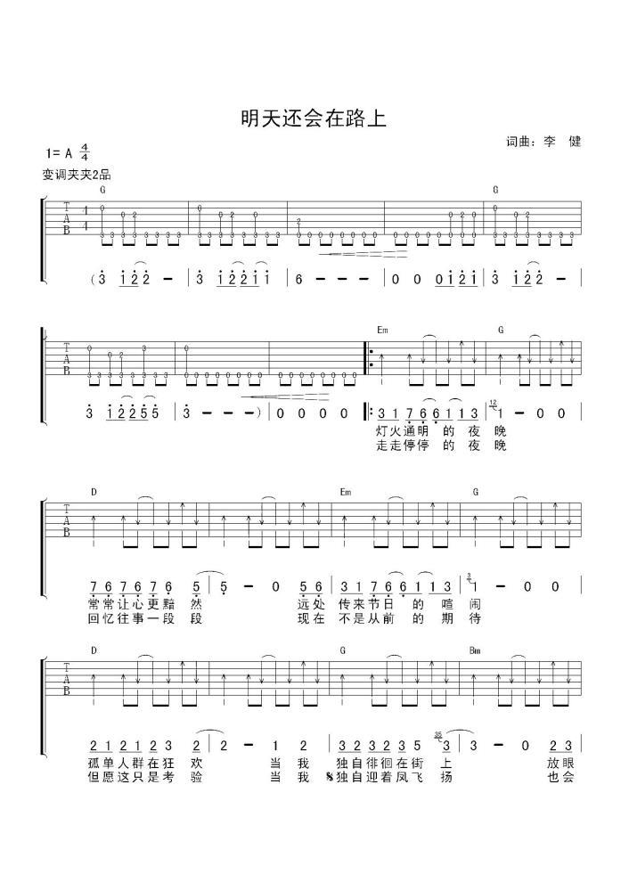 明天还会在路上吉他谱 李健A调吉他弹唱谱教学