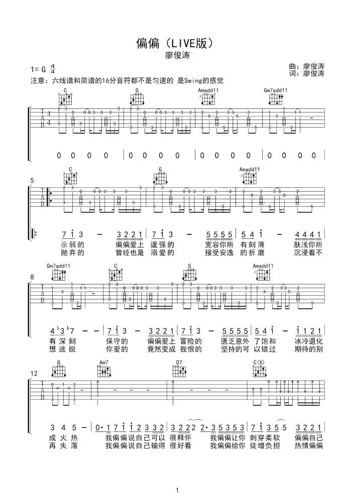 偏偏吉他谱-廖俊涛G调六线谱原版编配吉他弹唱谱