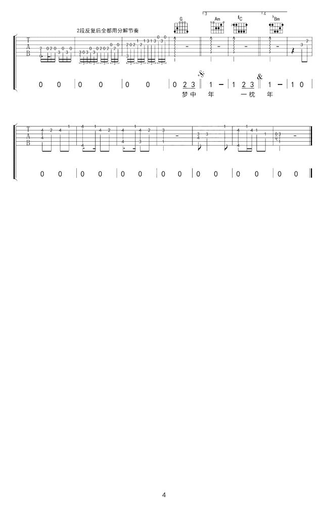 马步谣吉他谱指弹-双笙-手游楚留香宣传曲