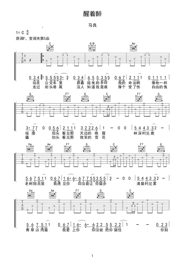 醒着醉吉他谱-马良C调六线谱(原版C调)