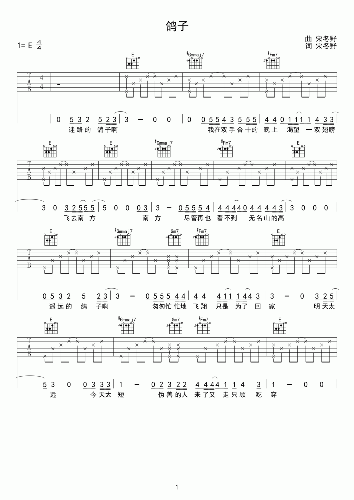鸽子吉他谱 宋冬野E调民谣吉他弹唱谱