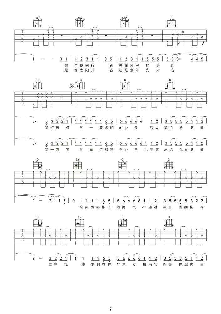 夜空中最亮的星吉他谱-逃跑计划微电影主题曲