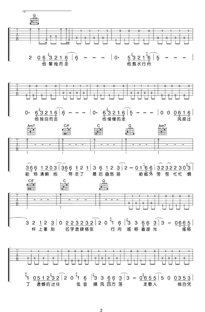 走歌人吉他谱_E调原版吉他谱_暗杠