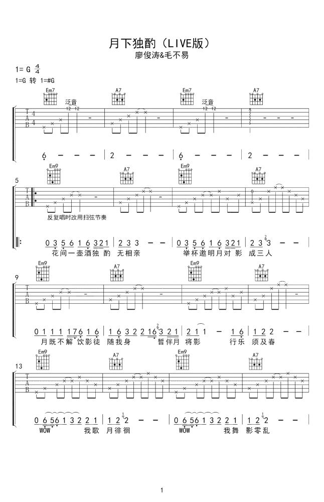 月下独酌吉他谱 毛不易&廖俊涛G调吉他谱教学