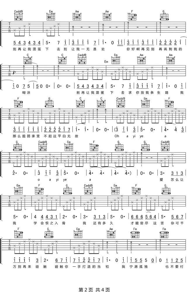 混蛋吉他谱-焦迈奇C调吉他弹唱谱