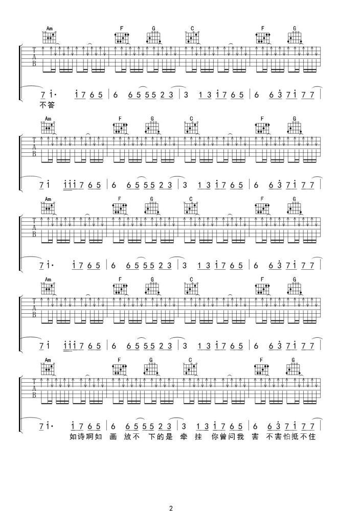 樱花树下的约定吉他谱-MC名诀(女声版吉他谱)