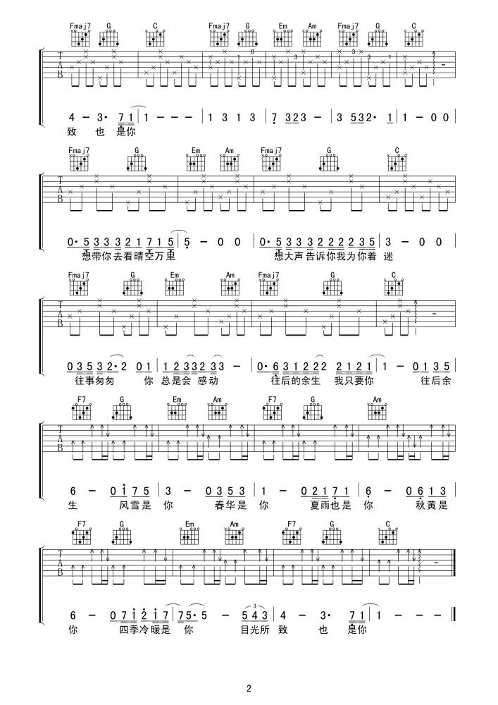 抖音热门歌曲往后余生吉他谱-马良C调吉他弹唱谱