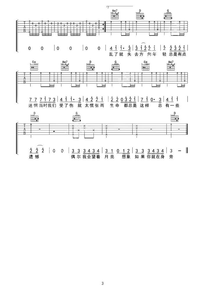 偶尔吉他谱-邓紫棋-G调吉他弹唱六线谱