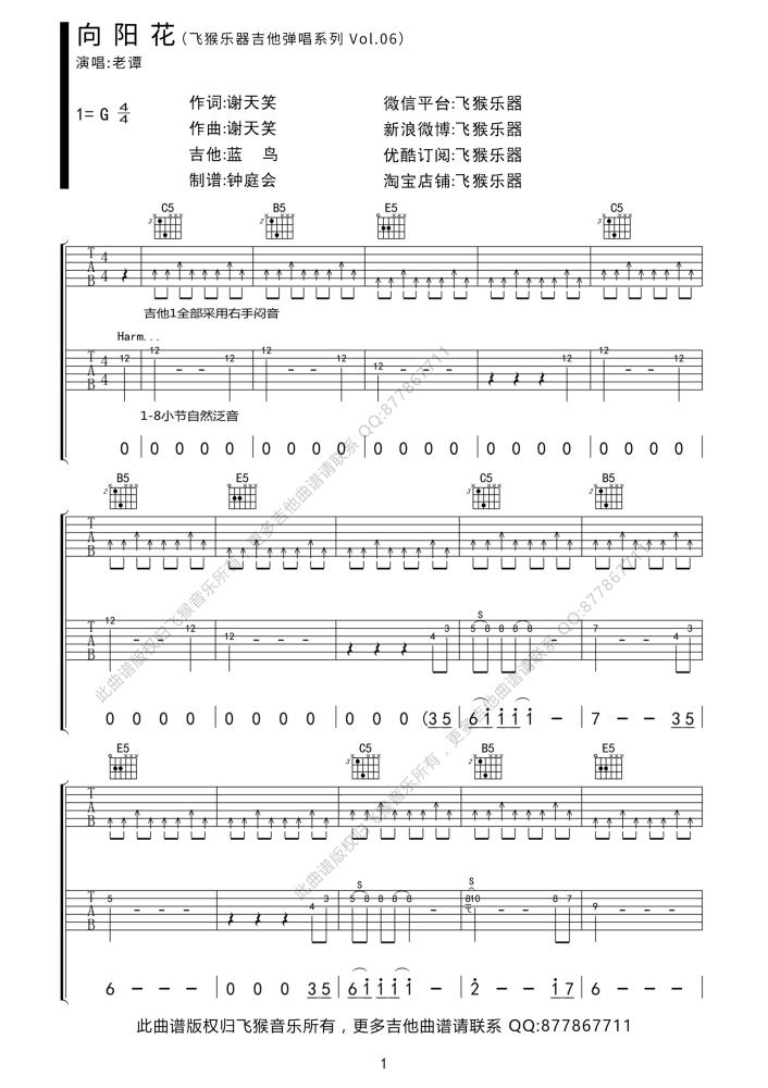向阳花吉他谱-谢天笑-G调吉他扫弦谱