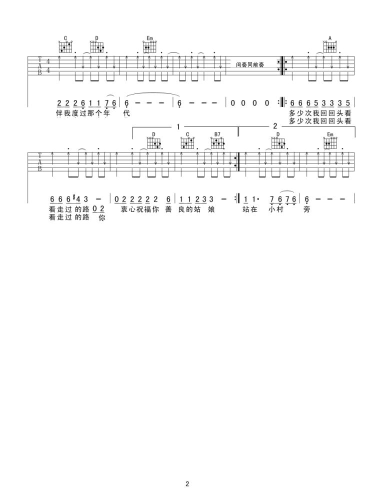 小芳吉他谱-李春波B调吉他谱弹唱