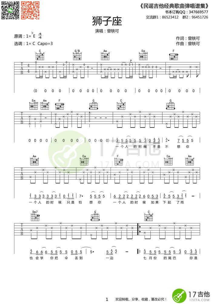 民谣狮子座吉他谱-曾轶可-原调E调选调C调