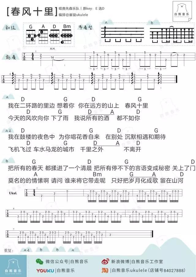 春风十里尤克里里谱 鹿先森乐队 ukulele弹唱谱 白熊音乐出品1