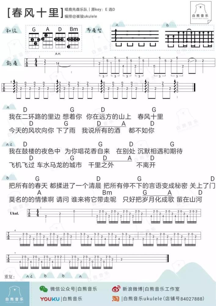春风十里尤克里里谱_鹿先森乐队_ukulele弹唱谱