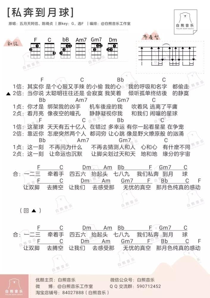 私奔到月球尤克里里谱 五月天/陈绮贞 ukulele弹唱谱 白熊音乐出品1