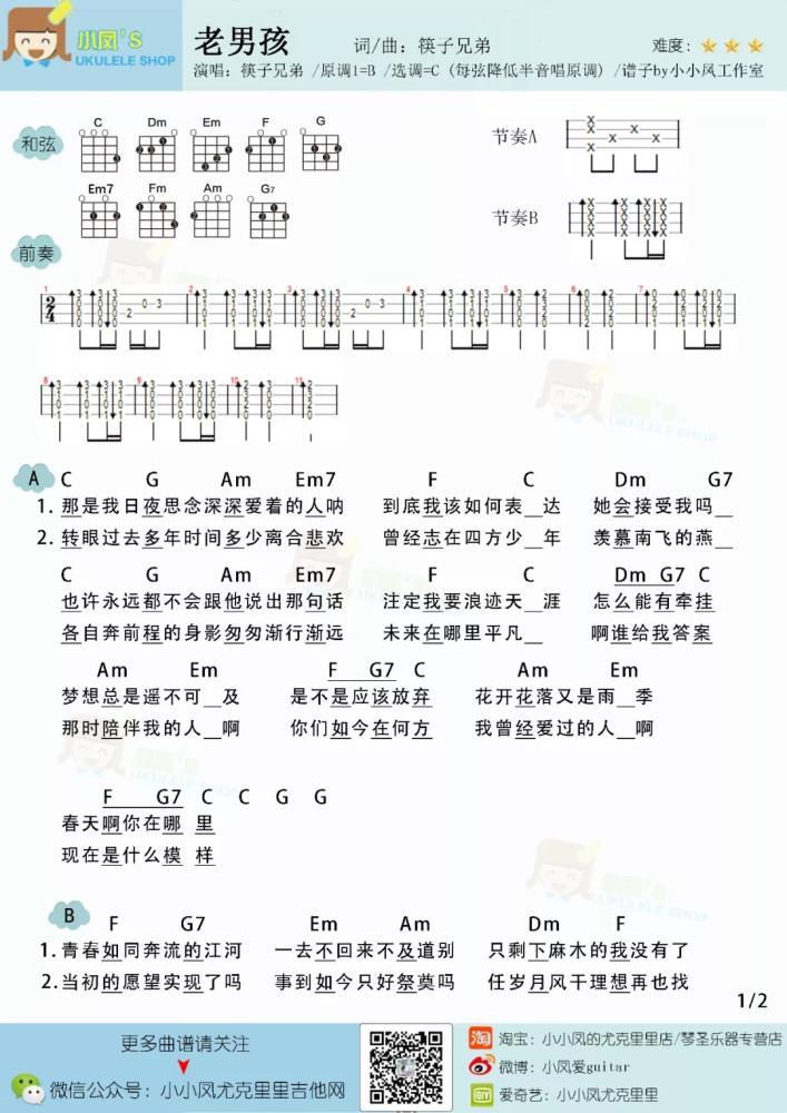老男孩尤克里里谱-筷子兄弟-当年这首歌唱哭了无数观众1