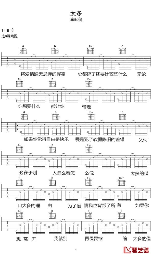 太多吉他谱-陈冠蒲-A调原版吉他演唱