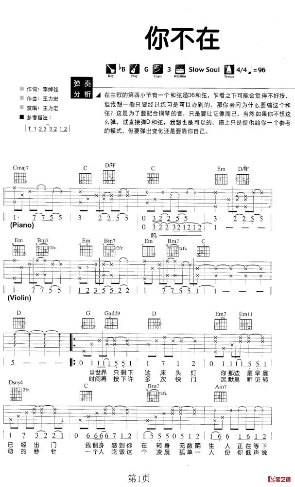 你不在吉他谱_王力宏_你不在吉他入门教学
