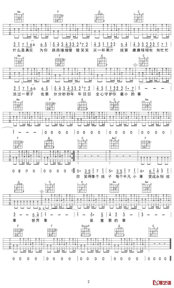 最重要的小事吉他谱_五月天_C调原版吉他谱
