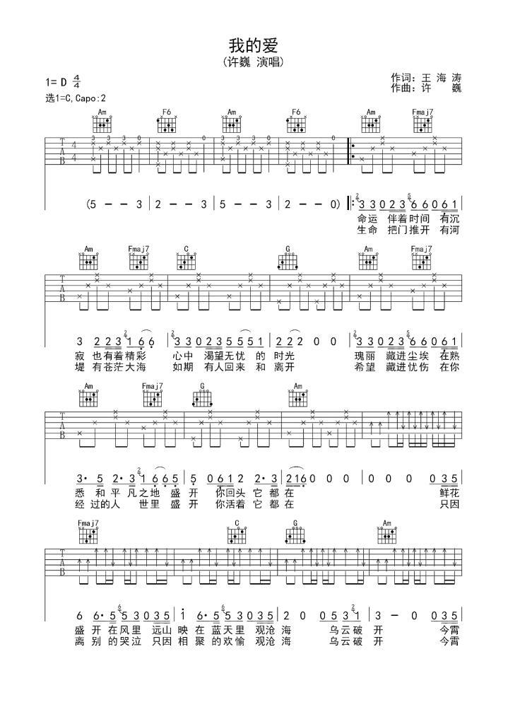 我的爱吉他谱_许巍_《觉 醒》慕思视频主题曲