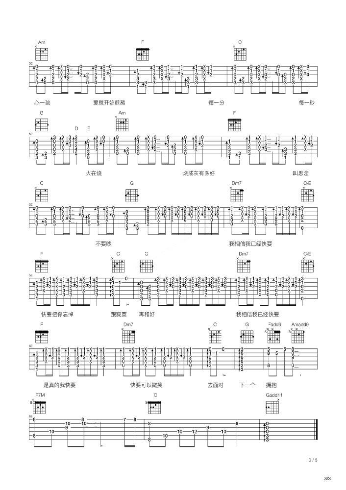 煎熬吉他谱_李佳薇_C调原版吉他谱