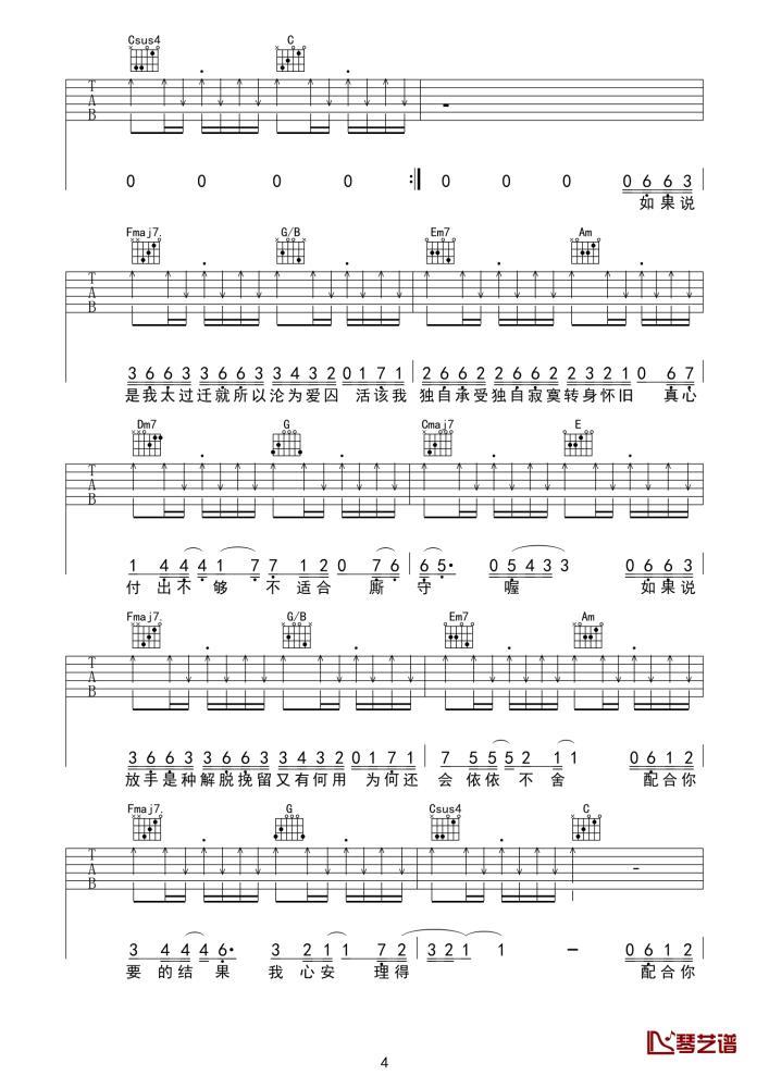 心安理得吉他谱_王天戈_E调吉他六线谱