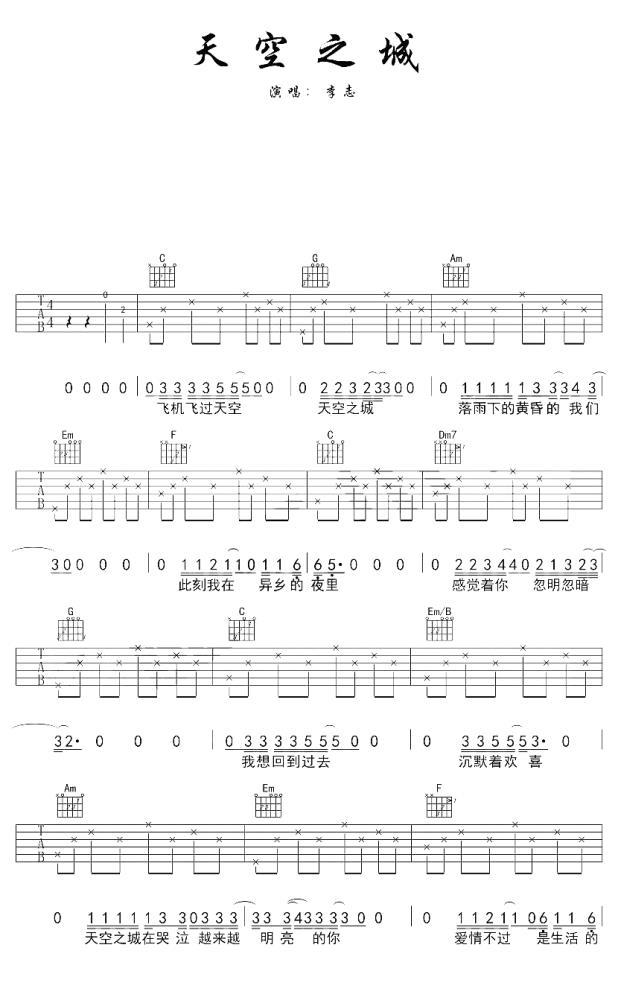天空之城吉他谱-久石让(演唱:李志)