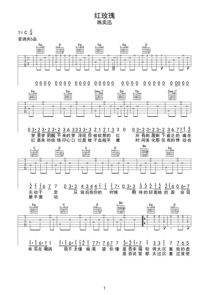 红玫瑰吉他谱-陈奕迅-红玫瑰C调吉他谱