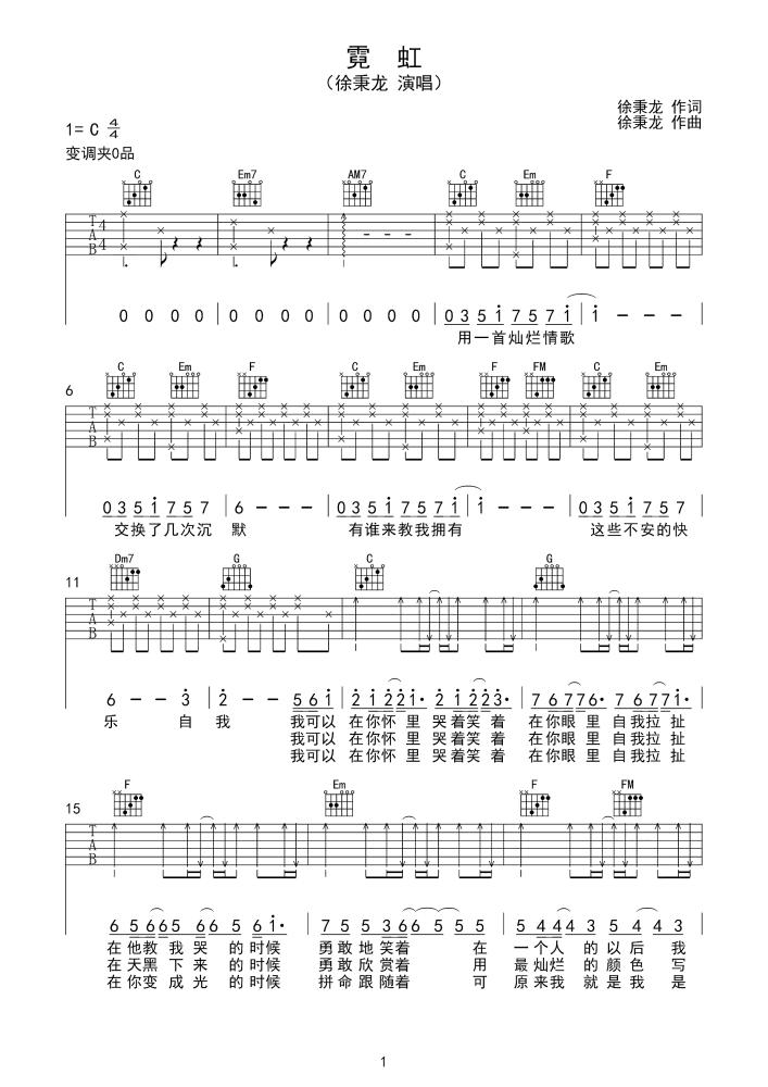 霓虹吉他谱_徐秉龙_C调吉他扫弦入门教学谱
