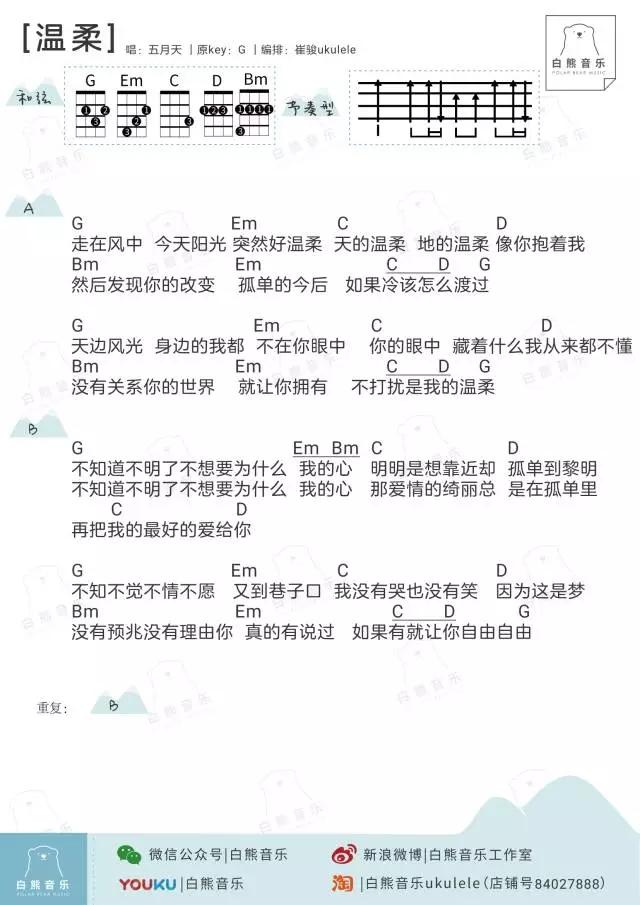 温柔尤克里里谱 五月天 ukulele弹唱谱 白熊音乐出品1