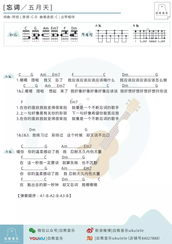 忘词尤克里里谱 五月天 ukulele弹唱谱 白熊音乐出品1