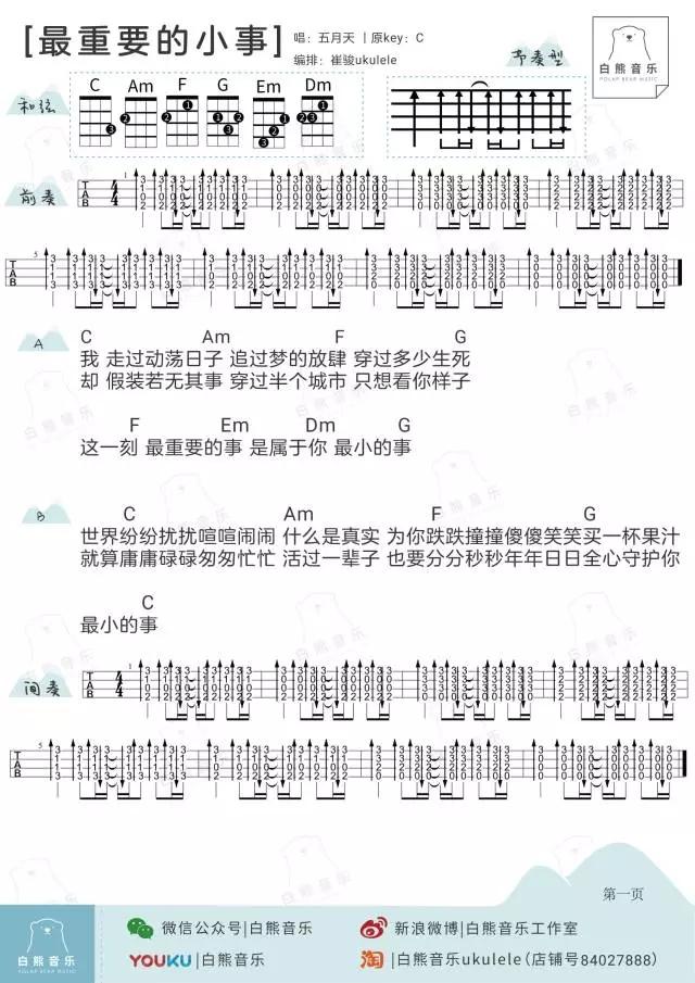 最重要的小事尤克里里谱 五月天 ukulele弹唱谱 白熊音乐出品1