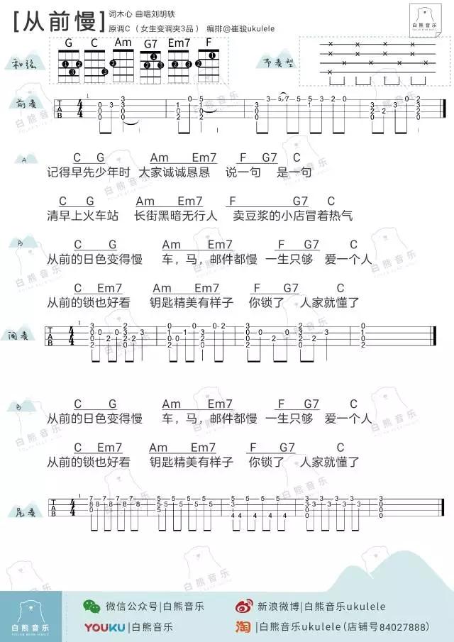从前慢尤克里里谱 刘胡轶/叶炫清 ukulele弹唱谱 白熊音乐出品1